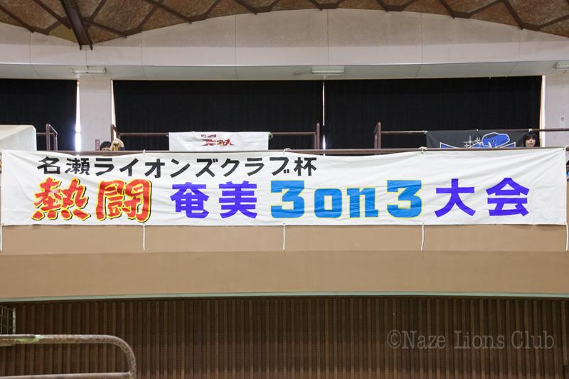 名瀬ライオンズクラブ杯 ストリートバスケ3on3大会